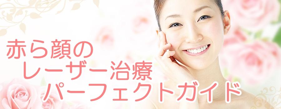 赤ら顔のレーザー治療が安い!口コミで人気なオススメ美容皮膚科ランキング